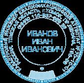 образец печати кадастрового инженера после 01.07.2016 - фото 9