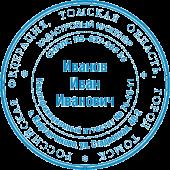 образец печати кадастрового инженера после 01.07.2016 - фото 11